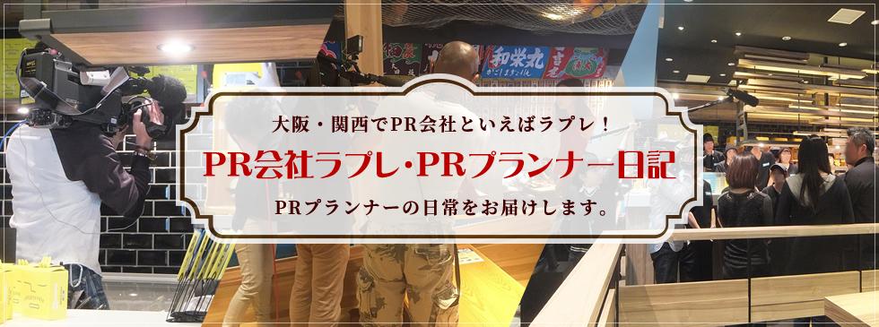 大阪・関西でPR会社といえばラプレ!PRプランナーの日常をお届けします。